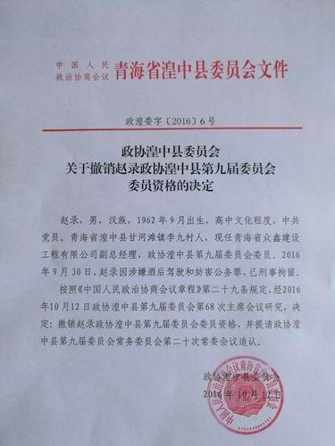 湟中县一政协委员因涉嫌酒驾袭警被撤销...