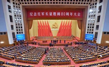 纪念红军长征胜利80周年大会