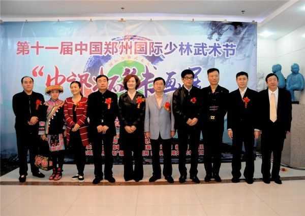 第十一届中国郑州国际少林武术节书画展成功举