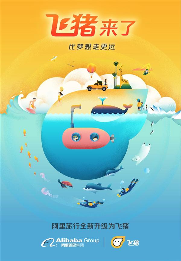 """阿里巴巴下旅行品牌""""阿里旅行""""今天正式更名为""""飞猪"""",英文名""""Fliggy""""。   再算上天猫、菜鸟、蚂蚁、闲鱼、神马,阿里巴巴官微都忍不住自我调侃:""""阿里动物园又壮大啦。""""   微博截图  据称,飞猪是面向年轻消费者的休闲度假品牌,与面向企业差旅服务的""""阿里商旅""""一起,构成阿里巴巴旗下的旅行业务单元。   飞猪目标用户为互联网下成长起来的新一代,希望成为年轻人度假尤其是境外旅行服务"""