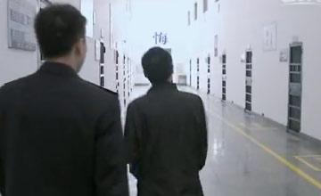 """省部级官员监狱:墙上写着大字""""悔"""""""