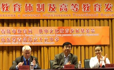 """""""一带一路""""教育先行:俄罗斯教育研讨会在青举行"""