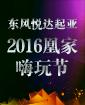2016凰家嗨玩节重磅来袭!