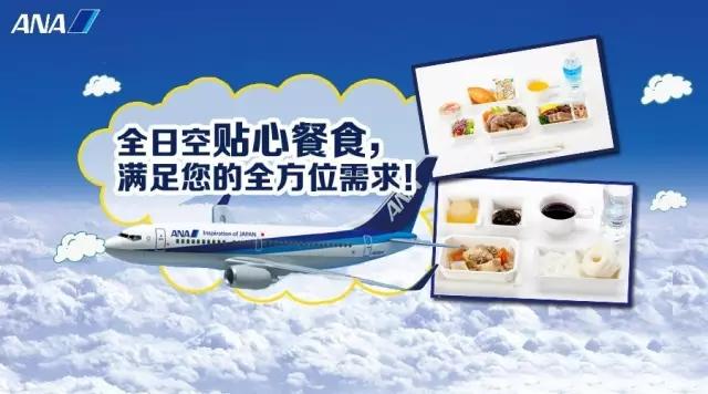 贴心飞机餐尽在全日空!