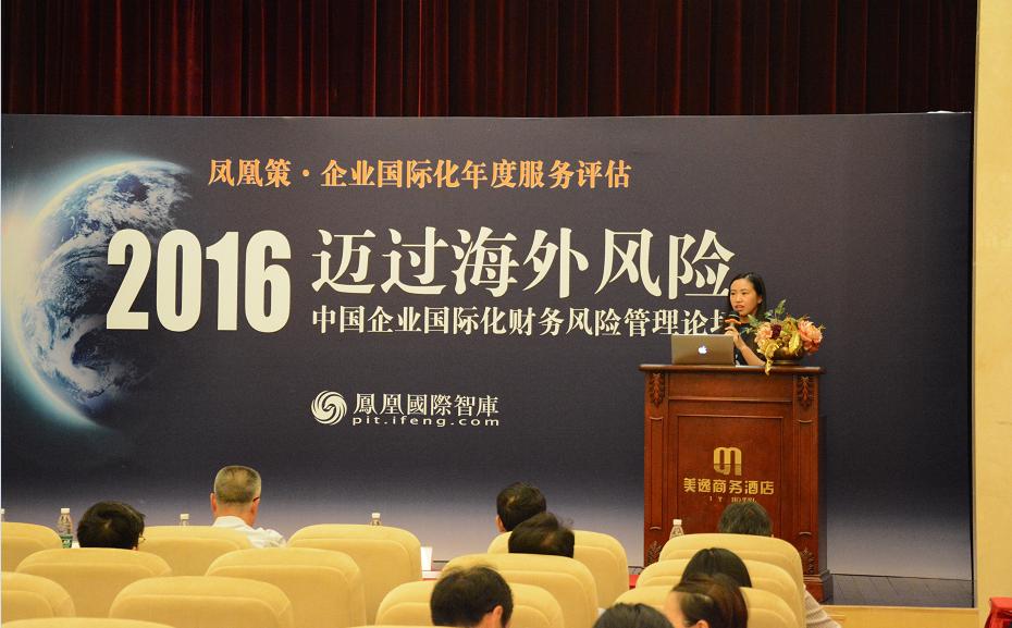 2016年中国企业国际化财务风险管理论坛