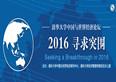 清华大学中国与世界经济论坛