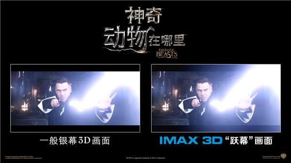 厉害了! 《神奇动物》创意视效首现国内IMAX影院!