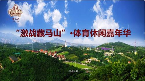 """""""激战藏马山""""点燃青岛体育旅游冬天里的一把火"""