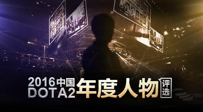 2016年DOTA2年度人物评选投票地址:http://act.dota2.com.cn/vote2016 奖项设置 2016年也是中国dota跌宕起伏的一年,有很多值得肯定的风云人物。我们针对他们为DOTA2所作出的卓越贡献分别设立了七个不同的奖项,其中包含最佳阵容奖(最佳核心位选手1名、最佳中单位选手1名、最佳劣单位选手1名、最佳辅助位选手2名),最佳新人奖,最佳俱乐部奖,最佳教练奖,最具人气主播奖,最具人气解说奖以及社区贡献奖(社区优秀饰品作者或团队、社区优秀自定义地图作者或团队和最受玩家喜爱奖各