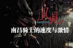 凤见:南昌骑士的速度与激情