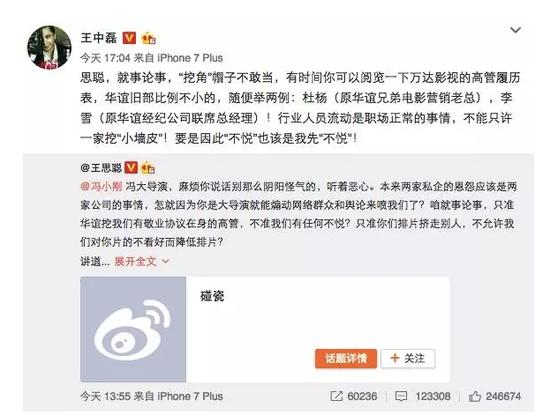 冯小刚与王思聪打嘴仗 拿华谊10个亿
