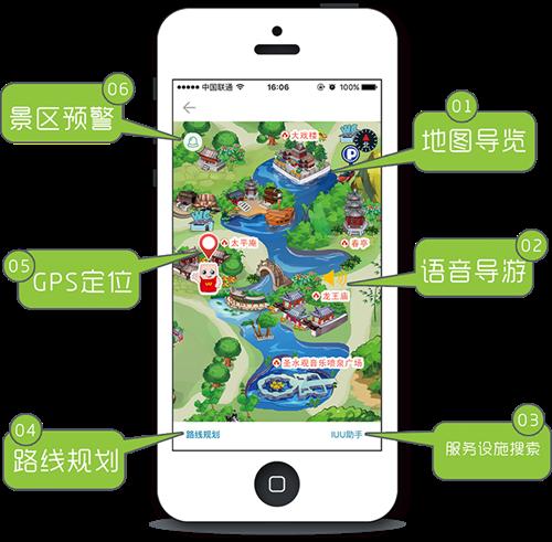 青岛iuu旅行助力伊犁智慧旅游项目建设