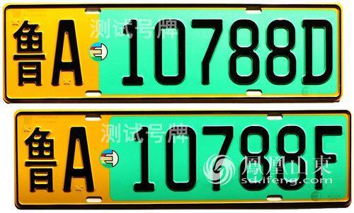 大型新能源汽车号牌式样-看到六位数绿车牌别奇怪 济南将试点新能源高清图片