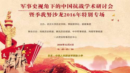 军事史视角下的中国抗和学术研讨会预告