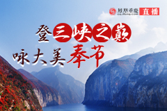 14期:登三峡之巅 咏大美奉节