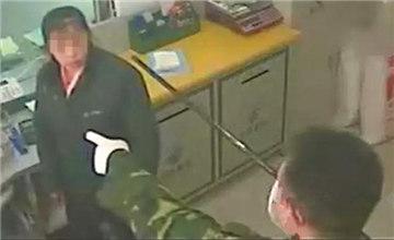 银行遭劫 女柜员被1.5米长枪顶头