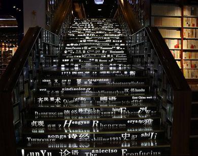 中外名著台阶亮相滨州最美老书店