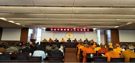 云南省临沧市佛教协会召开第三次代表会议