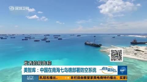 美智库:中国在南海七岛礁部署防空系统