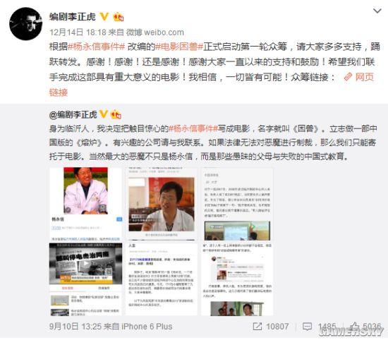 编剧众筹拍杨永信电影 立志做中国版《熔炉》