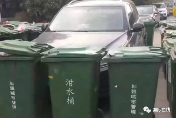 40垃圾桶围堵乱停车(组图)