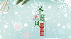 圣诞风 中国韵