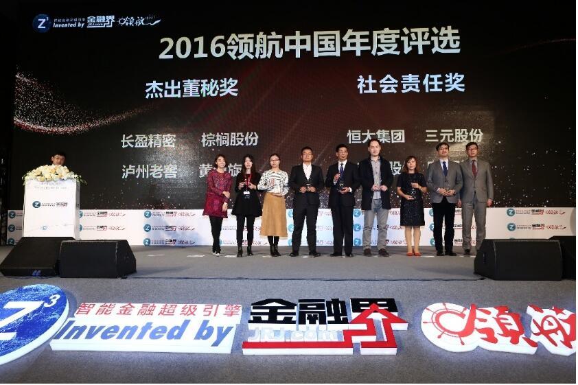 """图2 三元作为有着60年悠久历史的乳业品牌,心系民族乳业发展,始终以""""良心、爱心、责任心""""为企业核心价值观,多年以来以实际行动践行企业社会责任。 2014年,三元在国家科技部和北京市科委支持下,筹建""""国家母婴乳品健康工程技术研究中心"""",并于2016年10月发布中国母乳数据库,为婴幼儿配方乳粉的开发提供了强大的数据支持。凭借在食品健康领域的突出贡献,今年11月,由中国社科院经济学部企业社会责任研究中心发布的《企业社会责任蓝皮书(2016)》中,三元社会发展指"""