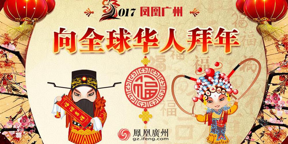 2017凤凰广州向全球华人拜年