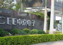 中京电子收购资产资质存疑