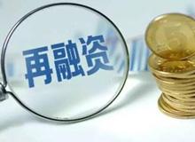 证监会计划推出限制再融资政策