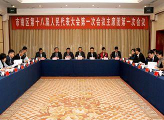 青岛市市南区第十八届人民代表大会第一次会议主席团第一次会议