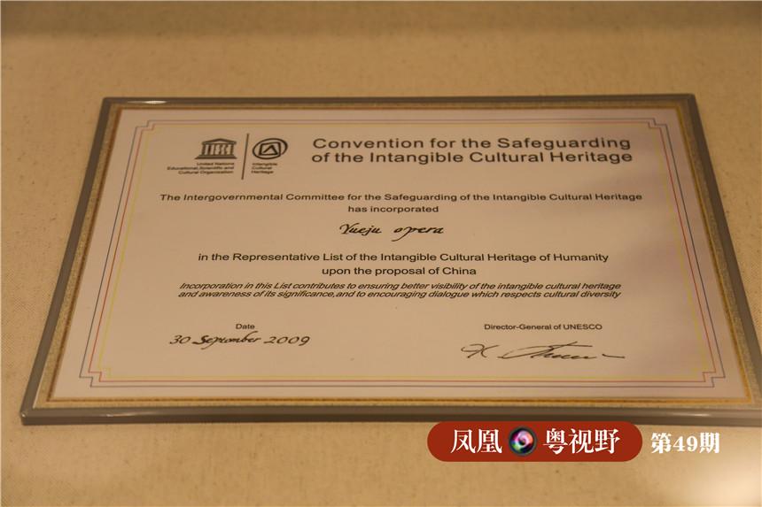 在粤剧艺术博物馆的展厅的出口处,摆放着广东粤剧入选《世界人类非物质文化遗产代表作名录》证书。