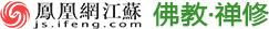众彩彩票网佛教·禅修