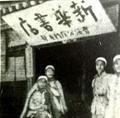 新华书店80年