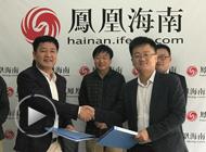 高创会与凤凰海南携手 共推高新科技产业发展