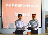 海创会签约入驻海南洪泰创新空间 借助优势资源达成共赢