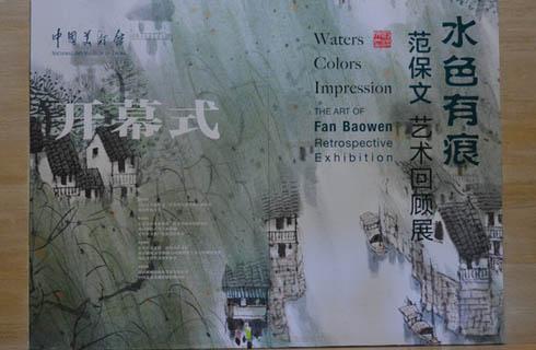 水色有痕——范保文艺术回顾展