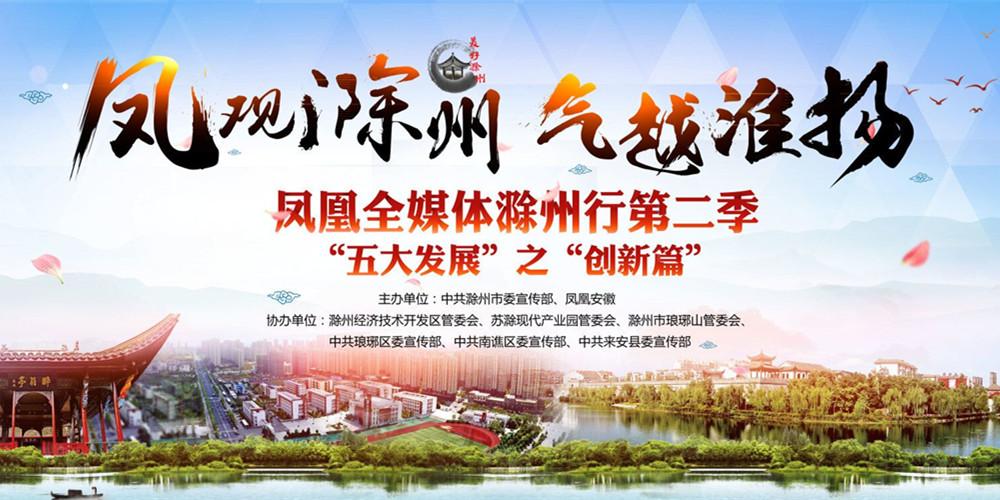 凤观滁州全媒体行第二季