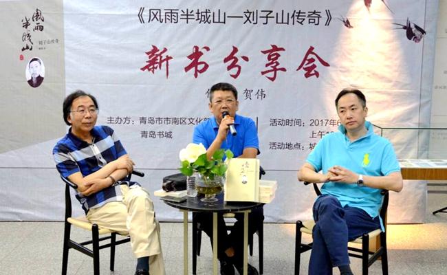 《刘子山传奇》作者贺伟读者见面会在青岛书城成功举办