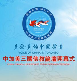 多伦多的中国声音:中加美三国佛教论坛开幕式