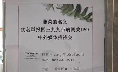 美图老板蔡文胜否认逃税3.6亿 晒了张1.3亿个税缴纳单