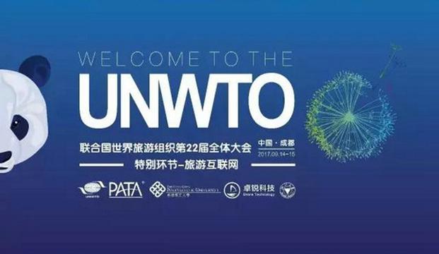 联合国世界旅游组织全体大会成都启幕