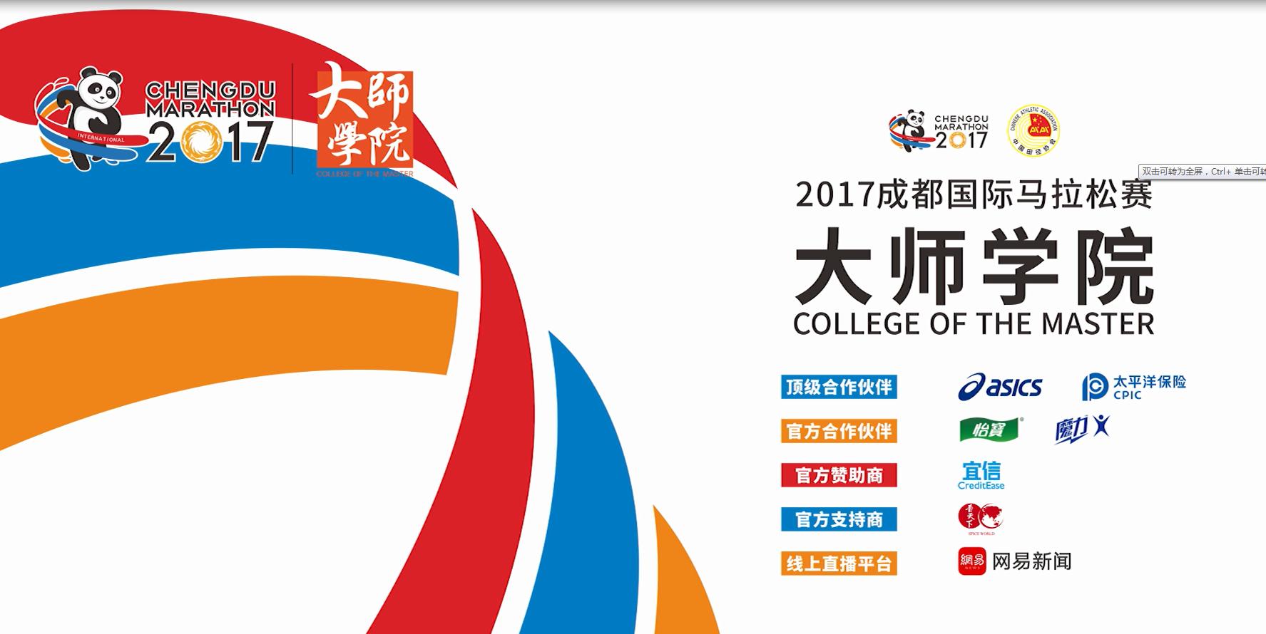 成马大师学院第2期:这几项能力成就跑步高手