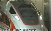 京沪高铁复兴号今起以时速350公里开跑