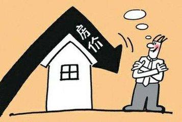 9月一线城市房价下降 二三线城市涨幅回落