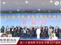 2017海南冬交会开幕