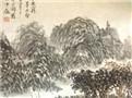 张继禹书法:天朗气清,惠风和畅