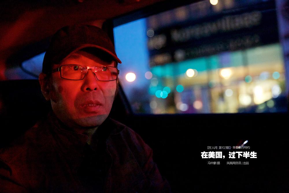 """2003年6月,56岁的上海人伍鼎宏通过特殊人才政策获得绿卡,带着妻子和3岁的儿子移民到了美国,至今已经13年。""""出来了就没想着回去,有再多的赚钱机会也不回"""",他这么说。"""