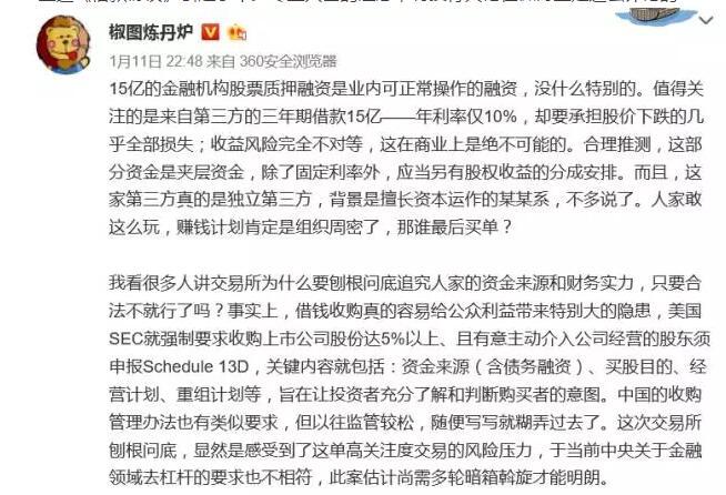 """深扒赵薇""""金主""""银必信:无关马云!联手明天系"""