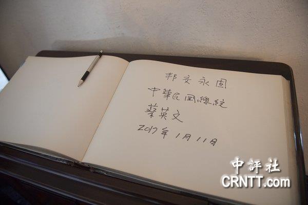 """蔡英文在""""邦交国""""签名省略台湾,为何如此谨慎?"""